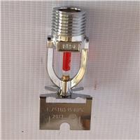 Đầu phun chữa cháy hướng ngang ZSTBS-15 ( Hợp kim )